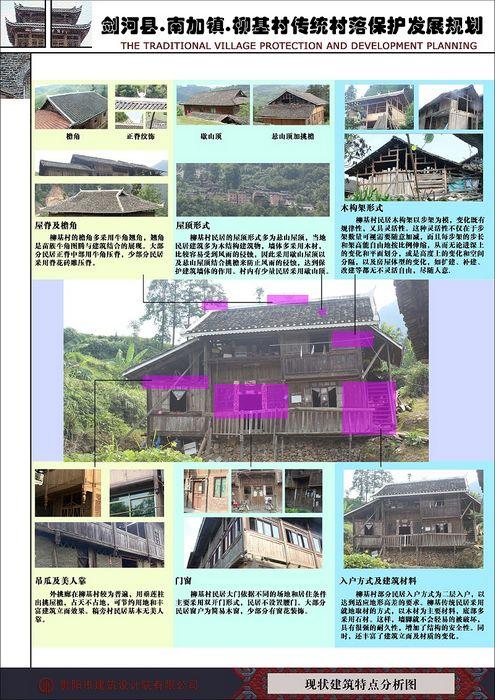 33.现状建筑分析
