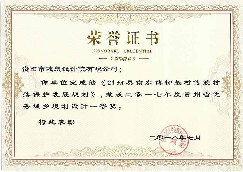 剑河县南加镇柳基村传统村落保护发展规划 一等奖