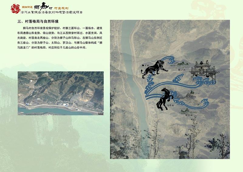 狮马村(A3软装 一份)_页面_032