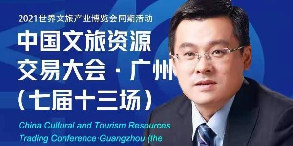 中国文旅资源交易大会•广州(七届十三场)感谢信