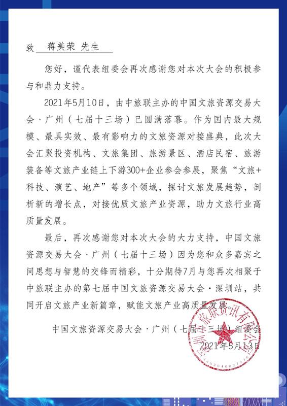 感谢信-致蒋美荣先生_页面_2