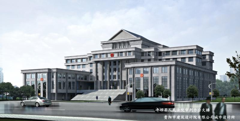 平坝法院审判综合楼