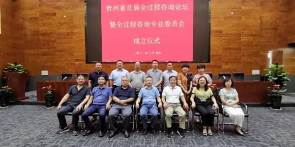 贵州省工程咨询协会全过程咨询专业委员会正式成立