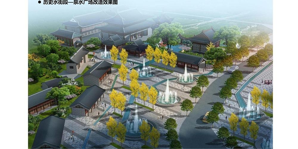 大方县城古城片区水体景观概念规划