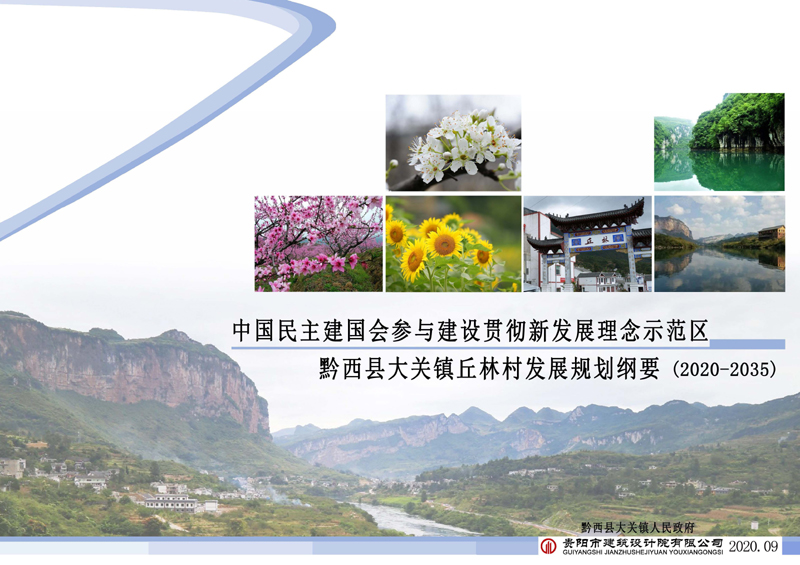 民建贯彻新发展理念示范区丘林村发展规划纲要_页面_1