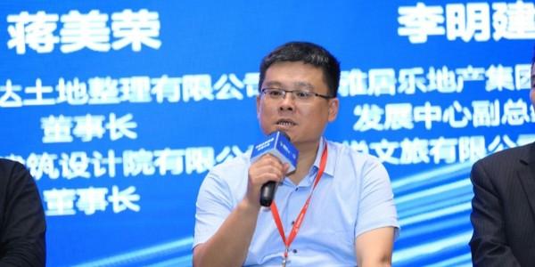 董事长蒋美荣先生出席中国文旅资源交易大会与各界大咖巅峰对话