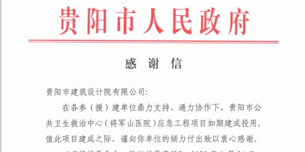 """北京有""""小汤山"""",武汉有""""火神山"""",我们有""""将军山"""""""