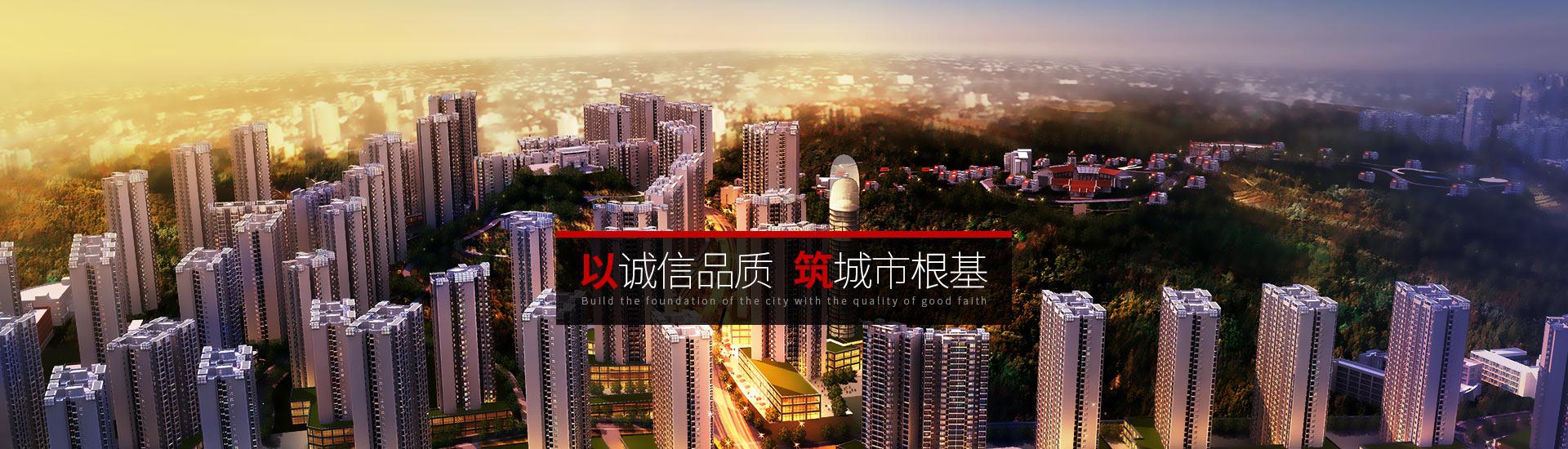市建院-以诚信品质,筑城市根基