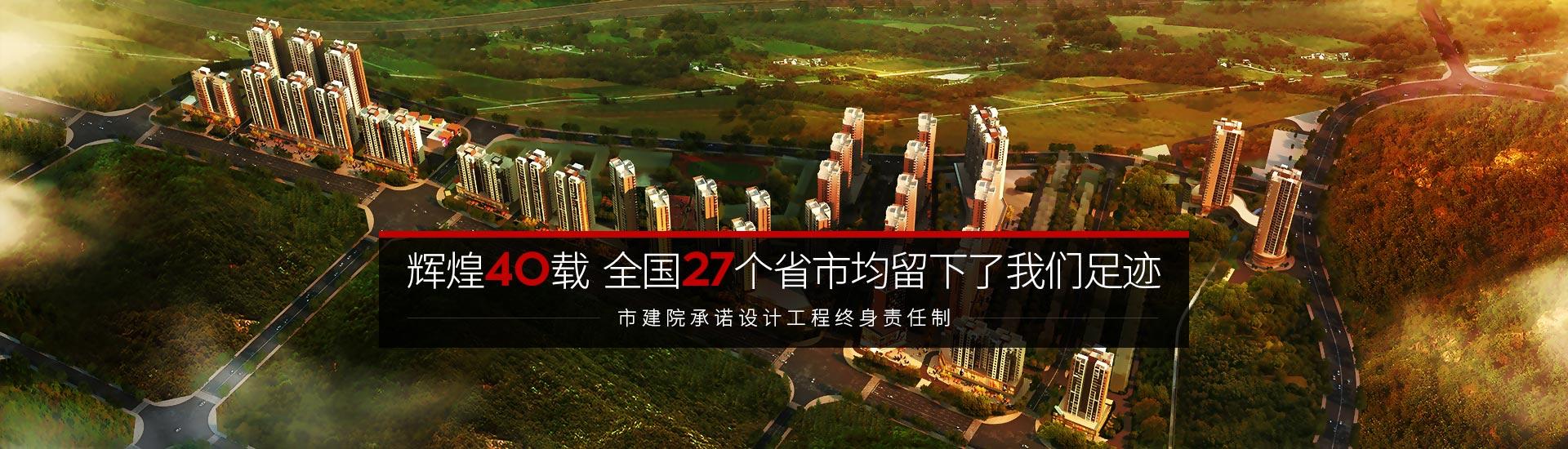 市建院-辉煌40载  全国27个省市均留下了我们足迹