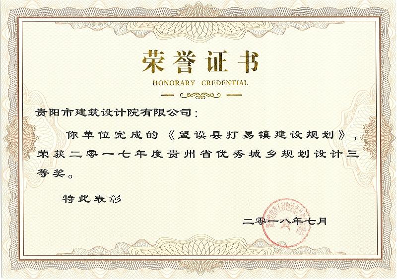 望谟县打易镇建设规划 三等奖