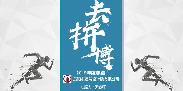 设计大咖分享会 ——尹春辉《资质优势在分院发展中的作用》