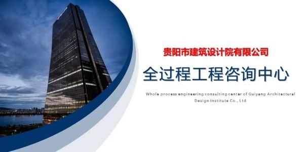 """贵阳市建筑设计院~""""全过程工程咨询中心""""风采展"""
