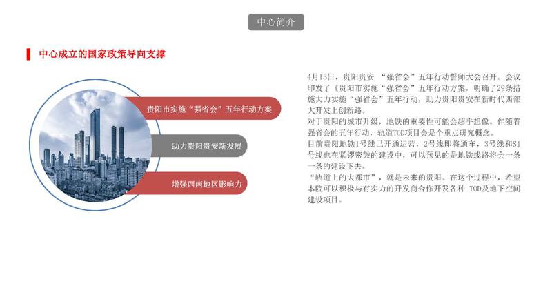 TOD及地下空间(二院完成版)(4)_页面_07