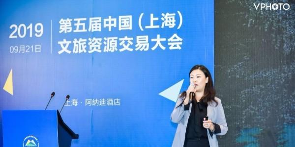 共话文旅融合新时代,第五届中国(上海)文旅资源交易大会