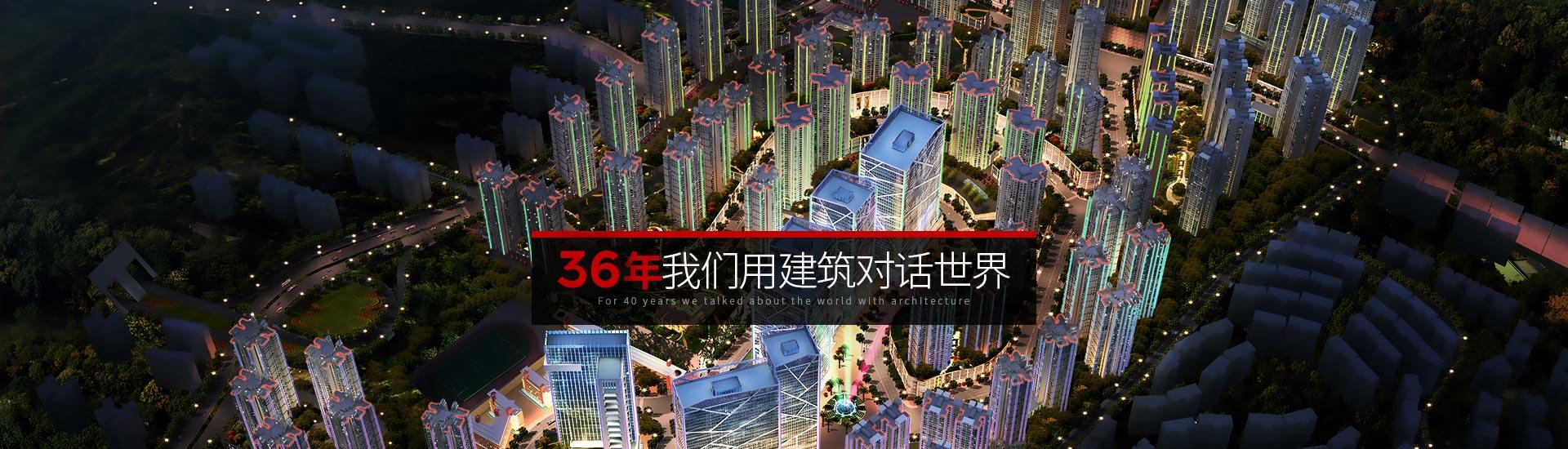 市建院-36年 我们用建筑对话世界