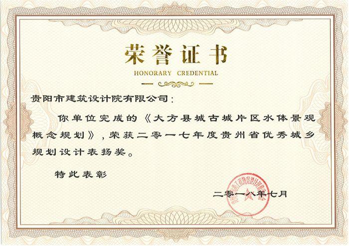 大方县城古城片区水体景观概念规划 表扬奖