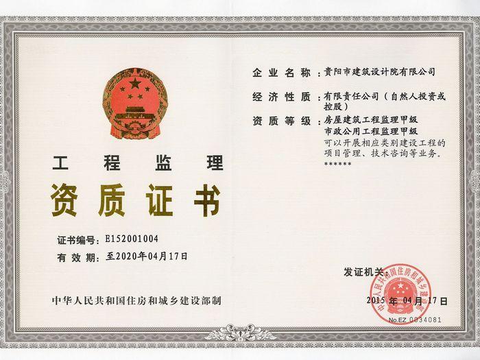 市建院—监理资质证书甲级