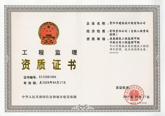 s监理资质证书甲级--正本_0001