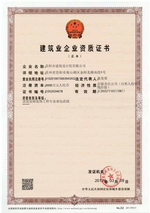 建筑装修装饰专业承包贰级 (正本)