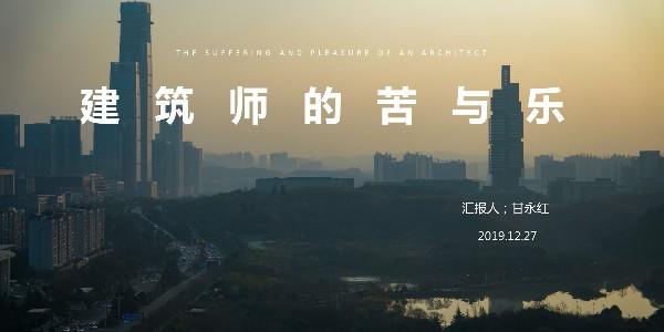 设计大咖分享会 ——甘永红《建筑师的苦与乐》
