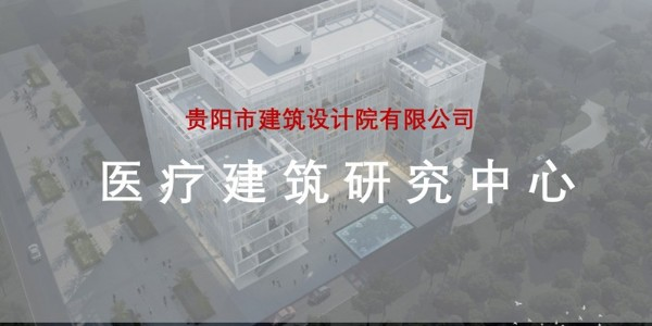 """贵阳市建筑设计院~""""医疗建筑研究中心""""风采展"""