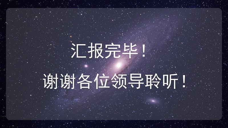 幻灯片42