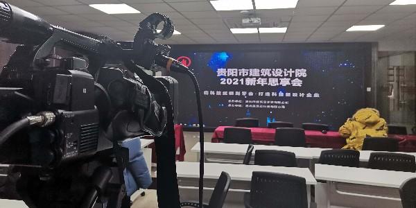 贵阳市建筑设计院有限公司2021新年思享会以网络直播方式圆满举行