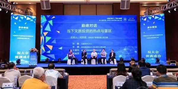 董事长蒋美荣先生出席 第五届中国(深圳)文旅资源对接大会巅峰对话