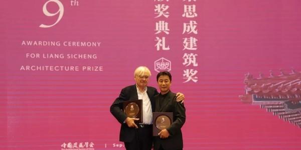 中国建筑学界最高荣誉在京揭晓