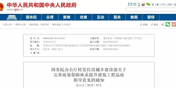 重磅!国务院:工程质量建设单位担首责!国办函〔2019〕92号发布