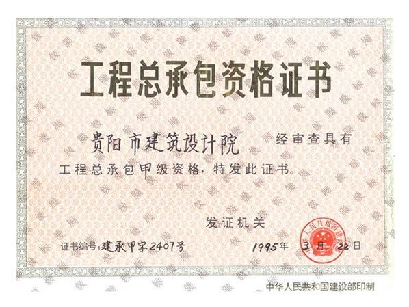 市建院-工程总承包资格证书