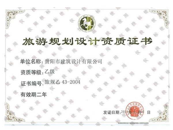 市建院-旅游规划设计资质证书