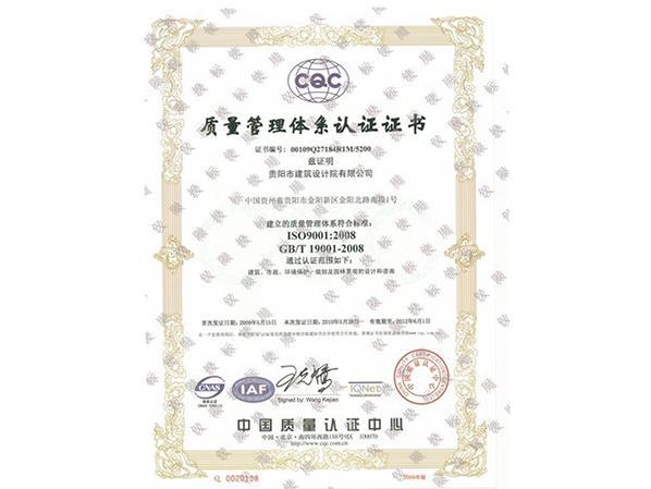 市建院-质量管理体系认证证书