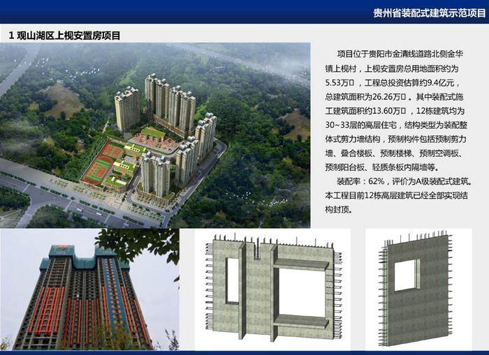 宣传业绩-装配式建筑产业基地(1)_页面_1