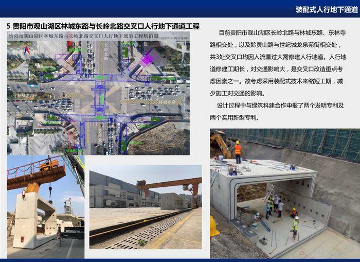 宣传业绩-装配式建筑产业基地(1)_页面_6