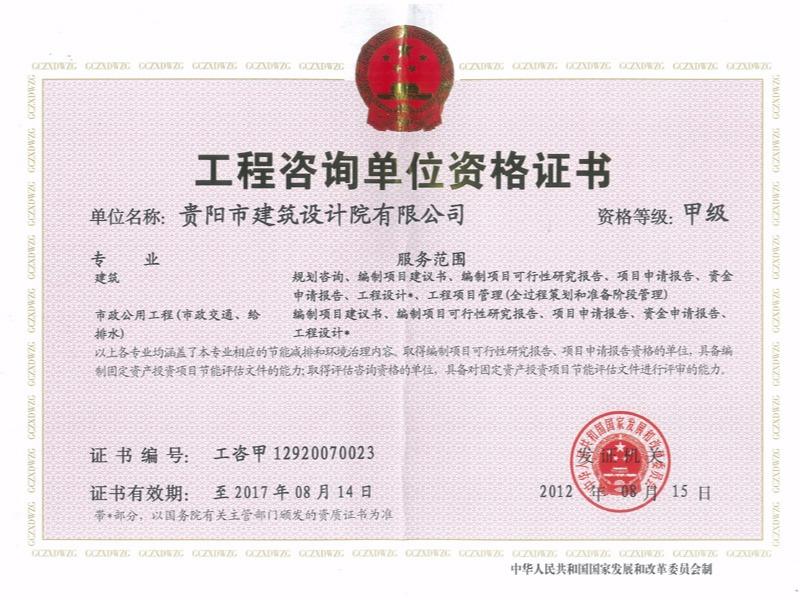 市建院-工程咨询单位资格证书