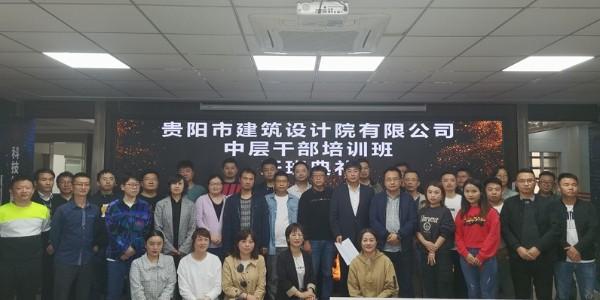贵阳市建筑设计院有限公司中层干部培训班正式开班