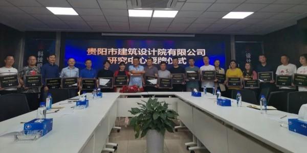 贵阳市建筑设计院有限公司研究中心正式授牌