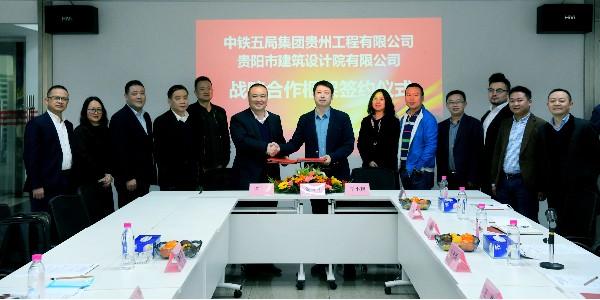 贵阳市建筑设计院与中铁五局集团贵州工程有限公司签订战略协议