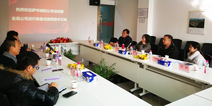 贵阳市建院:热烈欢迎拉萨市城投公司到我司进行装配式建筑技术交流
